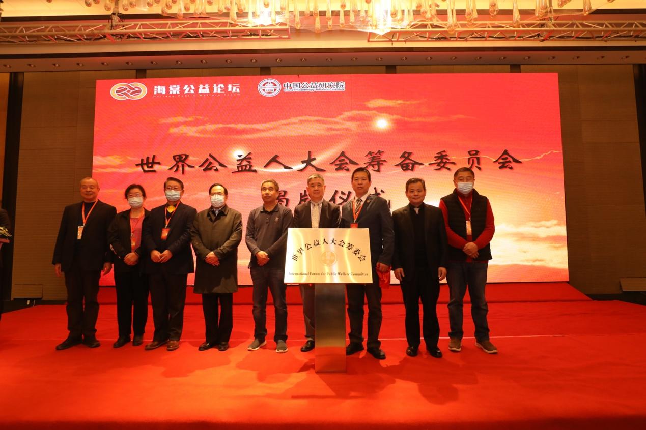 世界公益人大会筹备委员会揭牌仪式