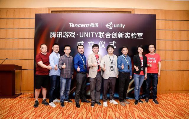腾讯和Unity宣布合作
