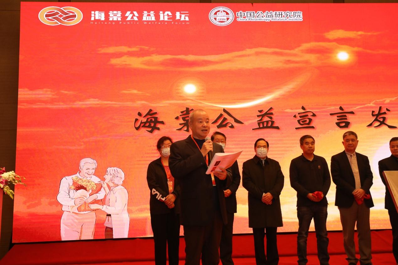 宁波善园慈善基金会理事长陈耀芳发布海棠公益宣言