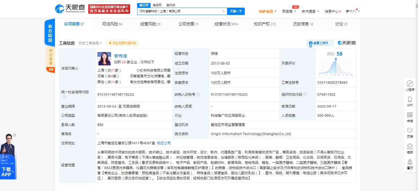 小红书因广告违法被行政处罚2万元 此前曾数次广告违法