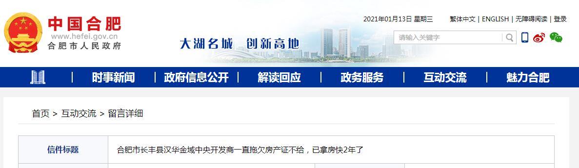 长丰汉华金域中央开发商一直拖欠房产证不给?官方回应