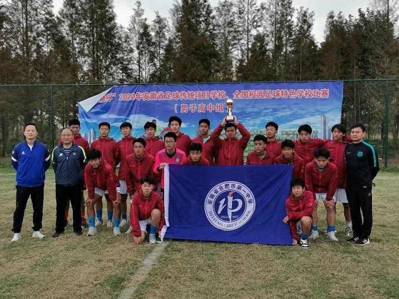 合肥一中获2020年安徽省足球传统项目学校比赛亚军