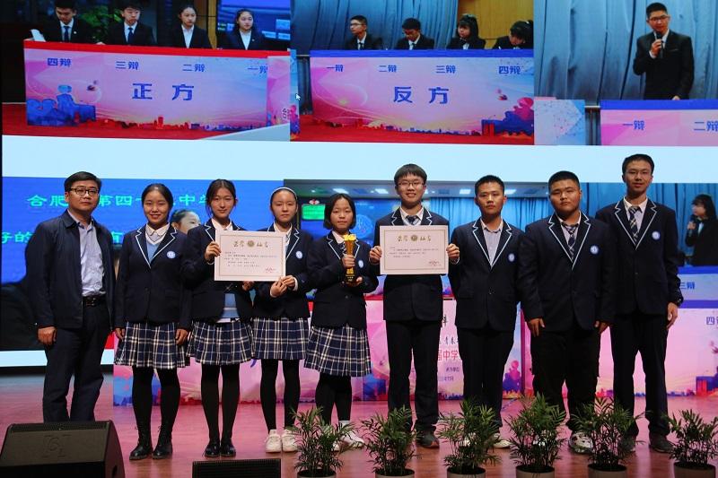 合肥一中辩论队斩获市第十届中学生辩论赛一等奖和最佳辩手