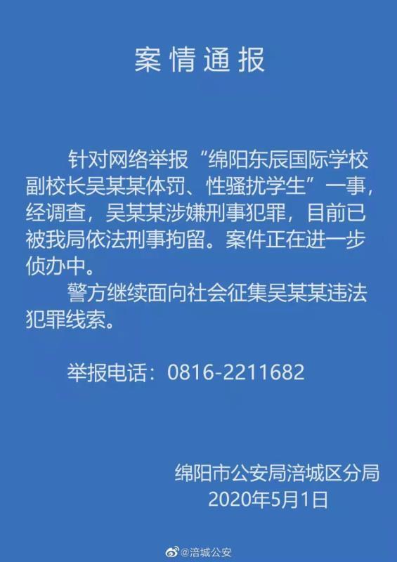 "【polkadot】_四川一副校长遭""女网红""举报性骚扰猥亵多名学生 一审获刑14年"
