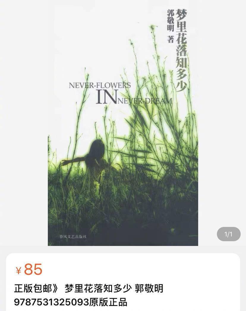【京东ipo】_郭敬明于正涉抄袭作品为何仍在销售?出版社:无权要求电商下架