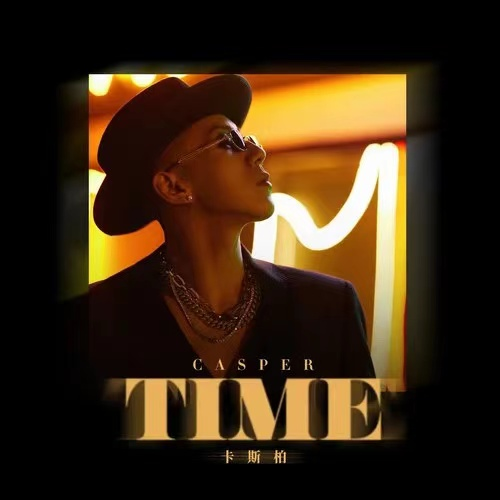 Casper卡斯柏新单《Time》上线,科幻MV讲述穿越时空的爱恋