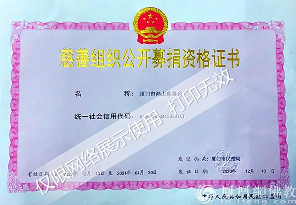 荣获公开募捐资格(图片来源:凤凰网佛教 摄影:鸿山慈善会)