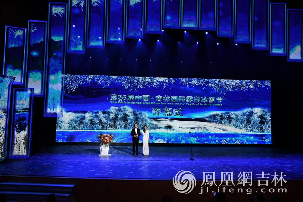 第26届中国·吉林雾凇冰雪节开幕式现场。梁琪佳摄