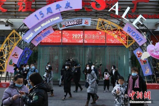 资料图:2021年1月1日11时左右,天津市滨江道商业步行街上的一家商场在电子屏上打出新年祝福语。