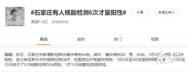 """【bitebi】_""""石家庄有人检测6次才呈阳性"""",核酸检测是不是不灵了?"""