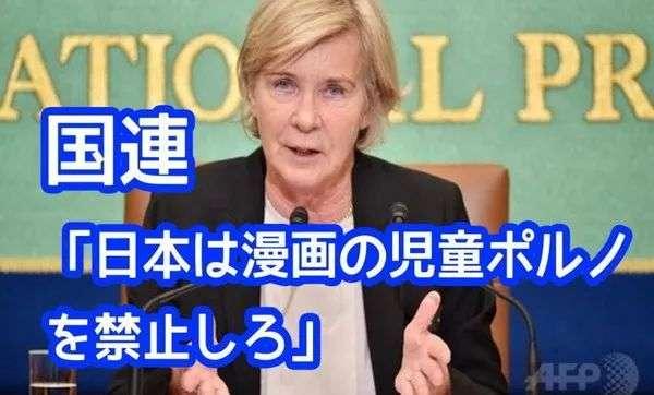"""2015年10月26日,联合国人权理事会高级事务官布契基奥女士在日本记者俱乐部应邀做""""日本儿童情色问题演讲报告""""在海内外引起了巨大震动。"""