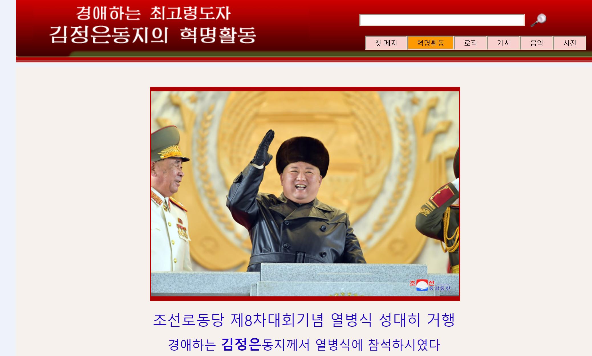 【比特币行情最新价格】_朝中社:纪念朝鲜劳动党八大阅兵式在平壤举行 金正恩出席