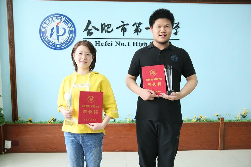 梁益伟(右)、李晨阳(左)获合肥市第七届青少年科技创新市长奖