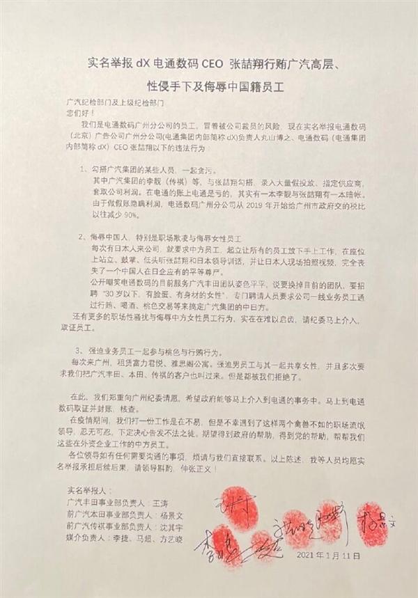 网传员工实名举报电通数码CEO!广汽回应:非集团内员工