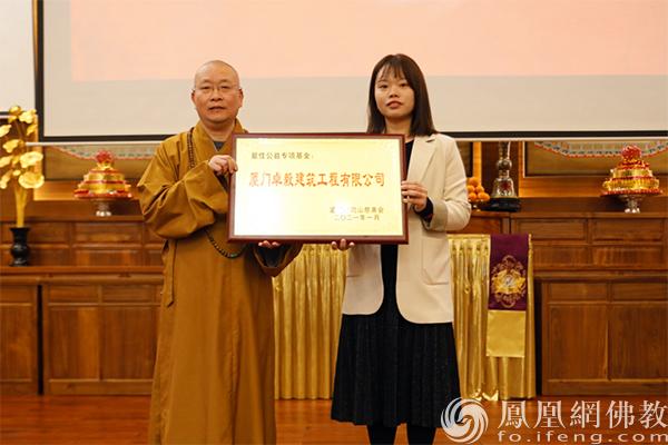颁发最佳公益专项基金奖(图片来源:凤凰网佛教 摄影:鸿山慈善会)