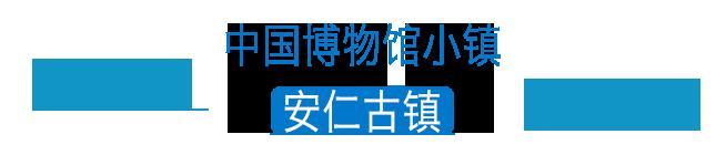 《【摩登娱乐网页登陆】1张照片1盘菜,川西古镇值得爱》