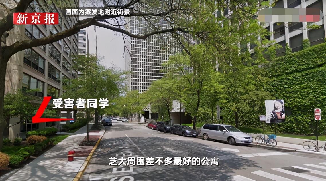 师姐追忆芝加哥枪击案遇害中国留学生:专注学术研究,居住在学校附近最好的公寓