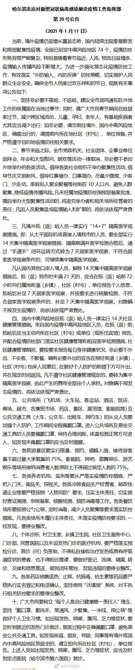 哈尔滨发现1例确诊病例 为望奎县返哈人员