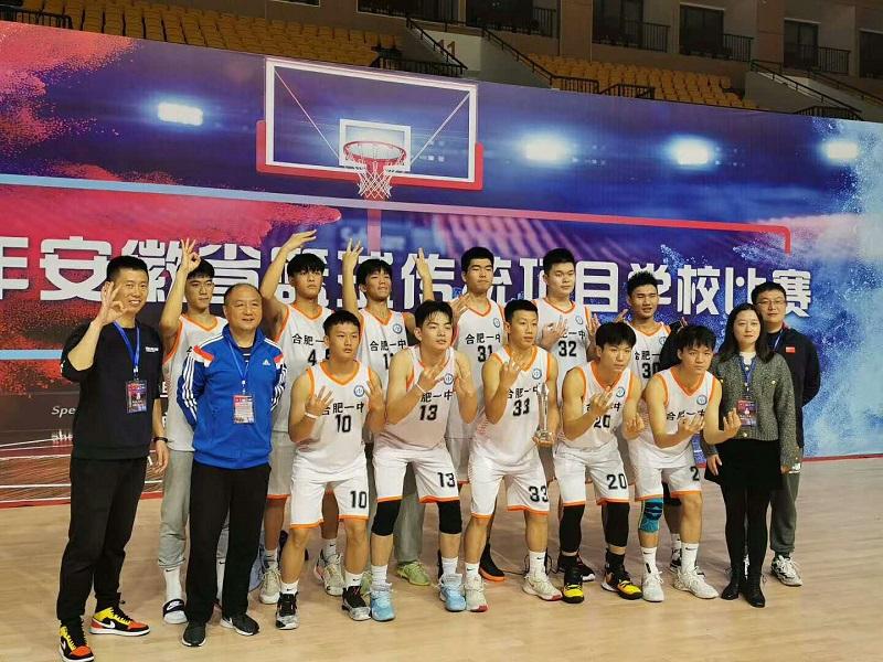 合肥一中篮球队喜获安徽省篮球传统项目学校比赛三连冠