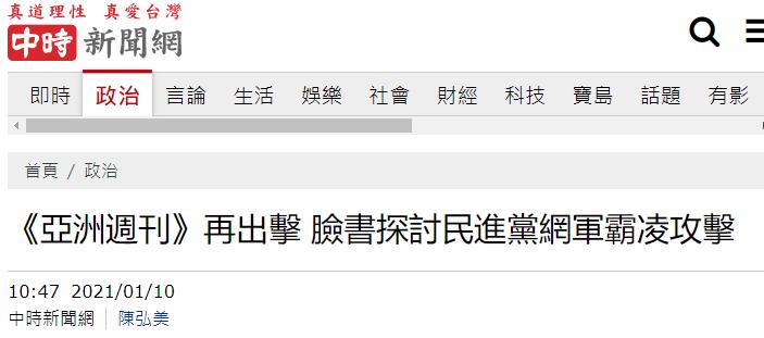 """【Find智慧钢琴】_因蔡英文""""穿龙袍""""照被民进党网军攻击 《亚洲周刊》再出击"""