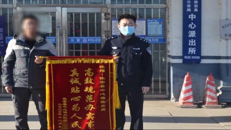 男子给警察送锦旗被认出是逃犯:旗收了,人也被收了