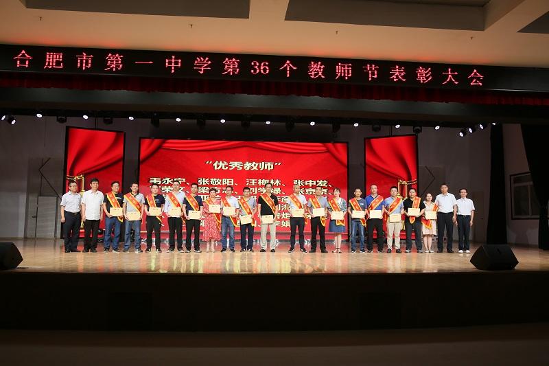 合肥一中隆重举行第36个教师节表彰大会