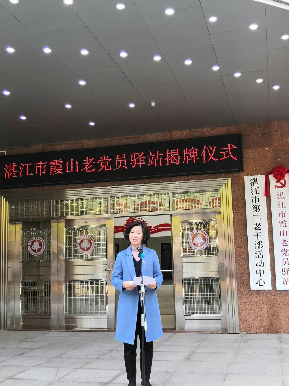 湛江市直工委书记陈瑞群致辞
