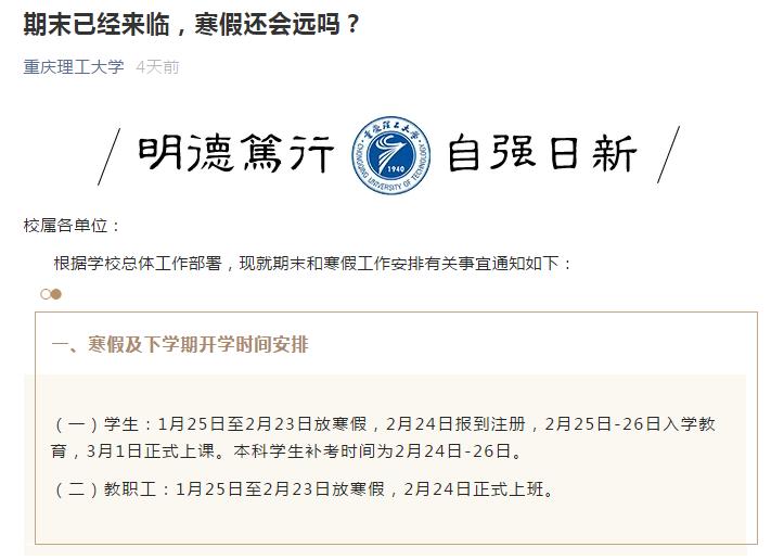 1月8日,重庆理工大学发布期末有关工作及寒假安排事宜通知