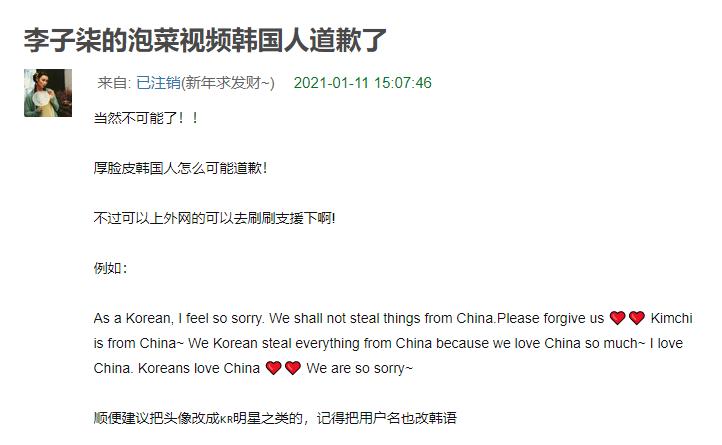 李子柒做泡菜被韩国网友围攻,该清醒的是谁?