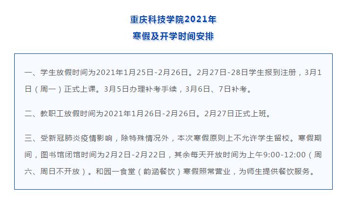 1月8日,重庆科技学院发布寒假时间安排通知