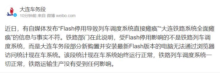 《【摩登注册平台】Flash停用导致列车调度系统瘫痪?大连车务段官方回应来了》