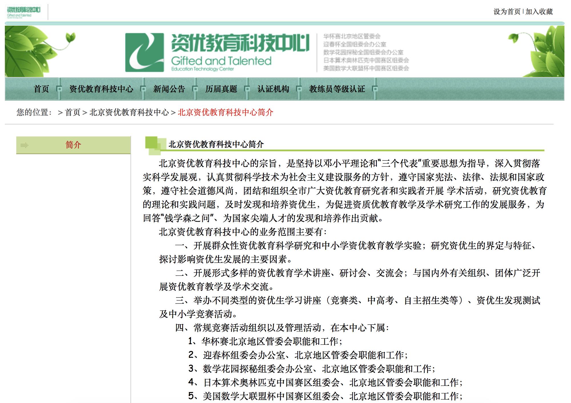 资优教育科技中心官网截图。