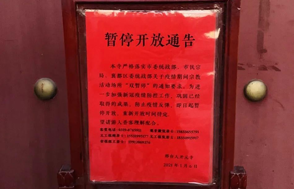 """图为1月6日,邢台大开元寺在山门张贴""""暂停开放通告""""。"""