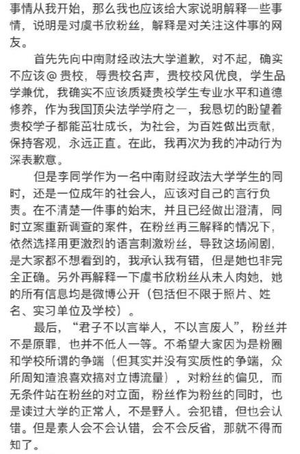 985學子吐槽虞書欣被粉絲要求退學,學校的回應有點剛?