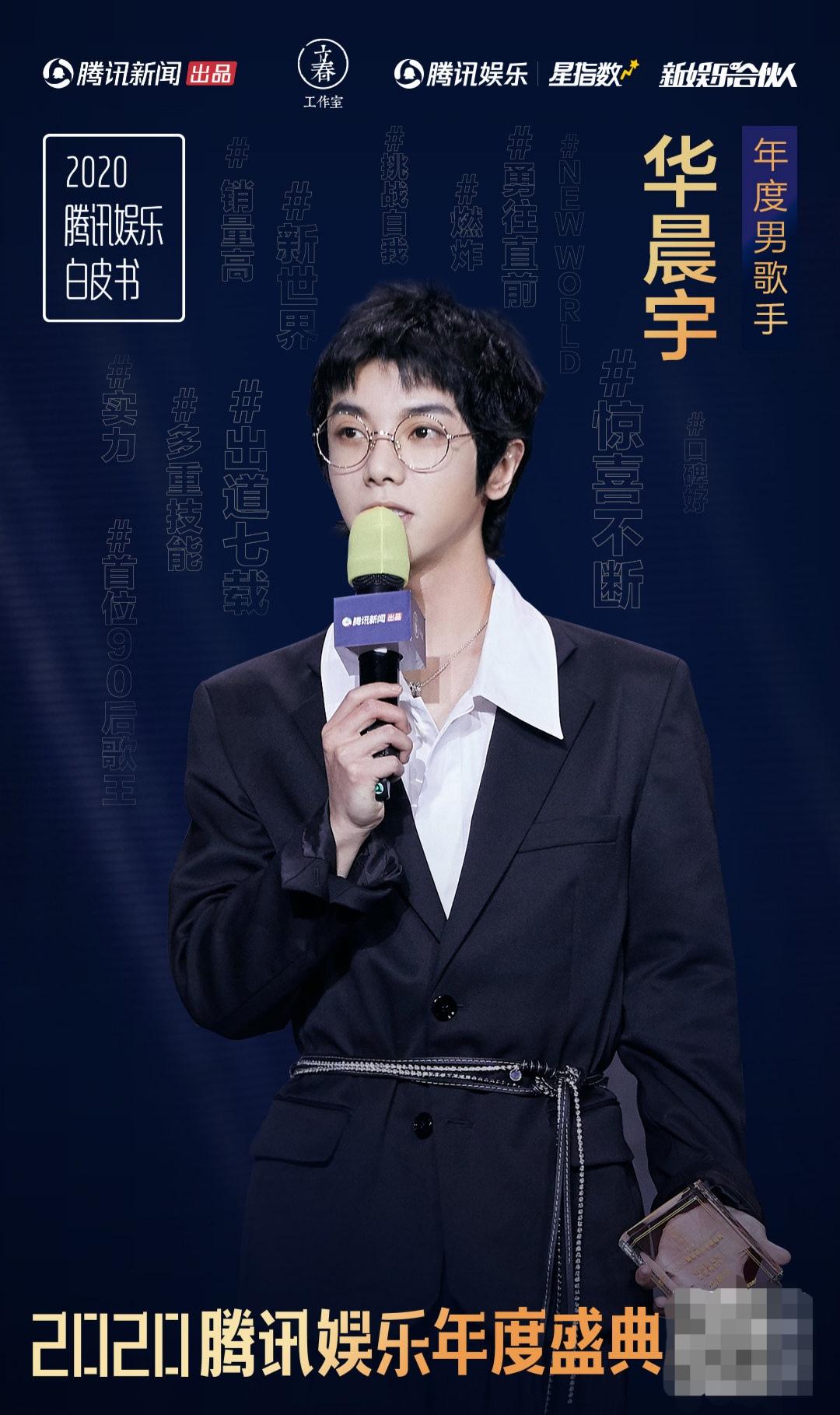 权威认证的年度歌手华晨宇,用实力诠释歌者力量