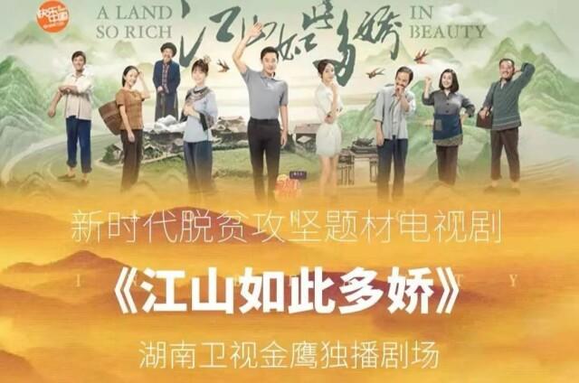 电视剧《江山如此多娇》宣传照。资料图片