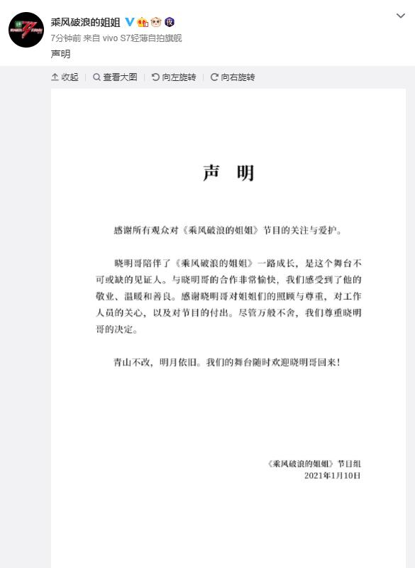 黄晓明退出《姐姐2》:姐姐们不该被任何声音所影响