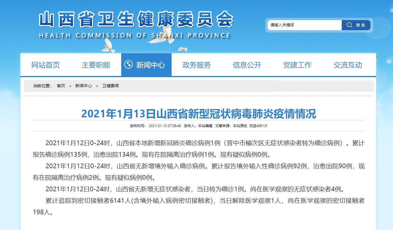 1月12日 山西本地新增新冠肺炎确诊病例1例