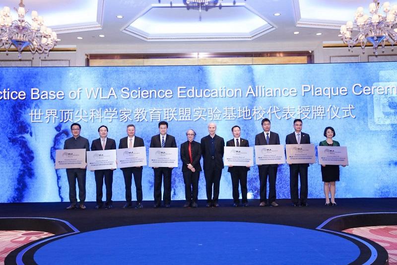封安保校长受邀出席世界顶尖科学家科学T大会,并上台接受首批世界顶尖科学教育联盟实验基地校授牌