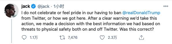 Twitter CEO首次发声:封杀特朗普是正确决定 但开了危险先例
