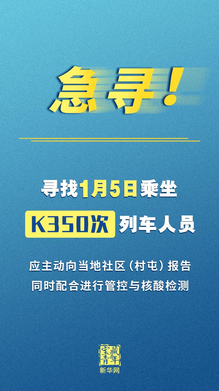 【比特币中国】_急寻乘客!K350次列车现多名感染者,终点为北京