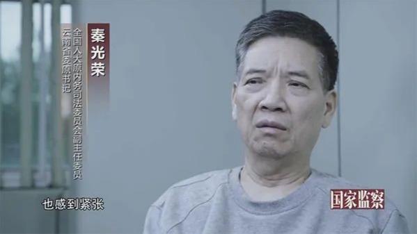 细节曝光!5名干部费尽心机攀附云南原省委书记秦光荣