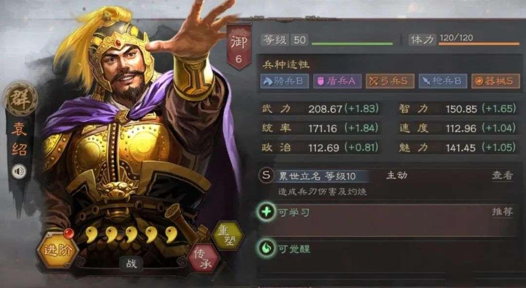 《三国志》游戏界面