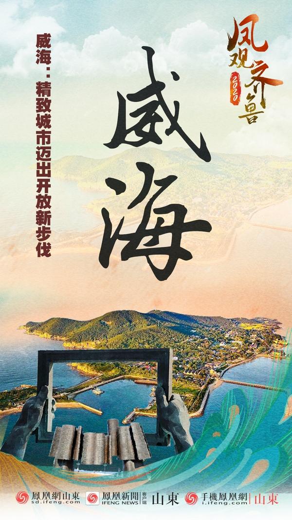 凤观齐鲁2020 | 威海:精致城市迈出开放新步伐