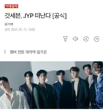 GOT7確定不續約!JYP官宣:結束7年緣分