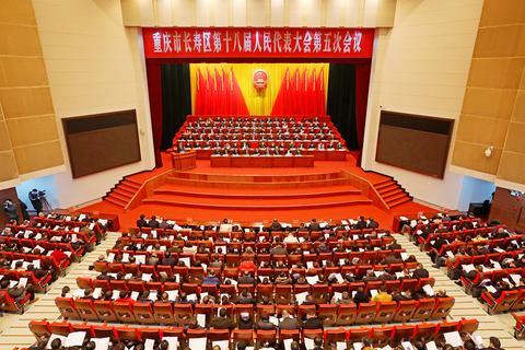 长寿区十八届人大五次会议开幕式会场