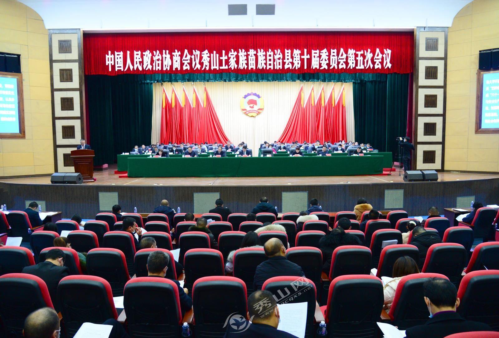 秀山县政协十届五次会议开幕