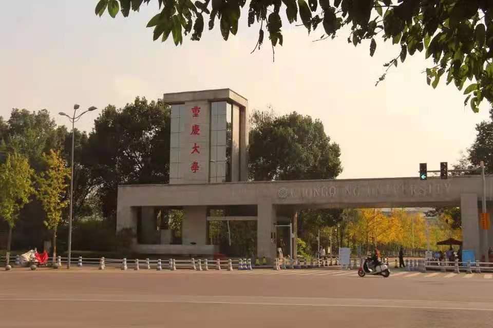 """1月7日,重庆大学发布期末有关工作及寒假安排事宜通知。图片来源:""""重庆大学""""公众号"""