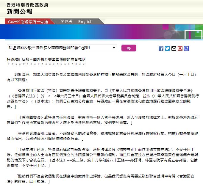【第一会所 邀请码】_英美加澳就香港拘捕行动发联合声明,港府:对相关言论感到震惊!