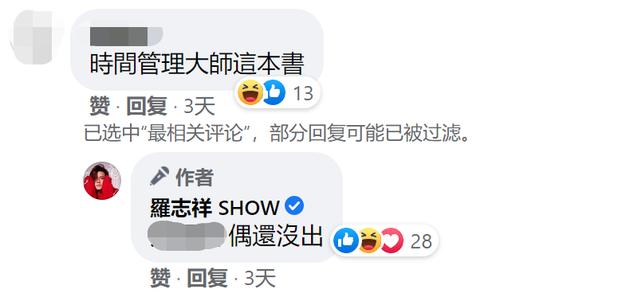 罗志祥回复网友